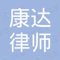 北京市康达律师事务所工会委员会