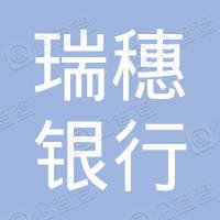 日本瑞穗银行股份有限公司