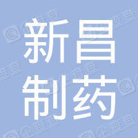 新昌制药厂
