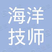 青岛市海洋技师学院工会委员会