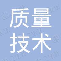 重庆市质量技术监督局