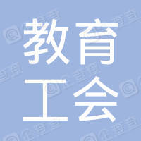 中国教育工会深圳市南山区文理实验学校委员会
