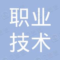 怀化职业技术学院工会委员会