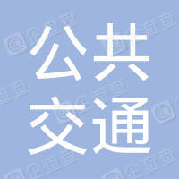 济南公共交通总公司