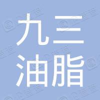 黑龙江九三油脂有限责任公司