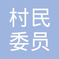 湖北省建始县龙坪乡下棋棚村村民委员会