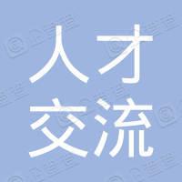 深圳市龙岗区人才交流中心