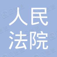 郎溪县人民法院