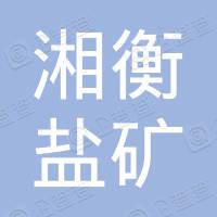 湘衡盐矿子弟中学