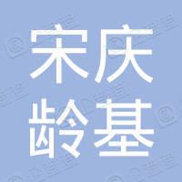 河南省宋庆龄基金会商丘地区办事处