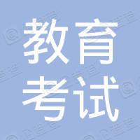 北京市门头沟区教育考试指导中心工会委员会