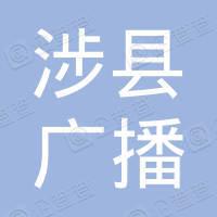 涉县广播电视台工会委员会