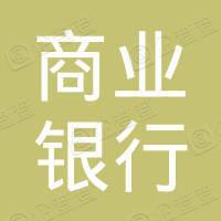 晋中市商业银行股份有限公司