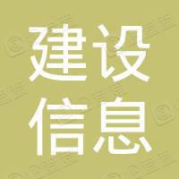 广东省建设信息中心工会委员会