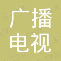 济南广播电视台鲁中传媒中心工会委员会