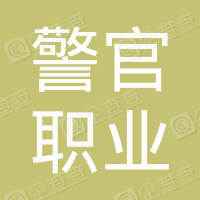 安徽警官职业学院工会委员会