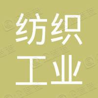 广西纺织工业学校工会委员会