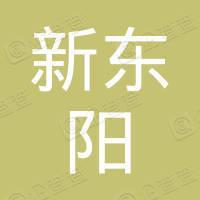 台湾新东阳企业集团