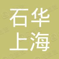 中国石华上海石油化工股份有限公司