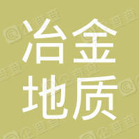 中国冶金地质总局