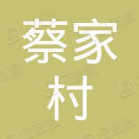 湖北省建始县花坪镇蔡家村村民委员会