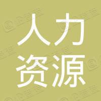 海南省人力资源开发局