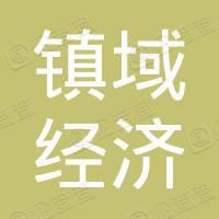 天津市津南区小站镇镇域经济发展服务中心
