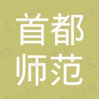 首都师范大学附属实验学校工会委员会