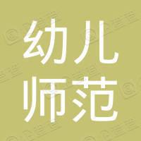广州市幼儿师范学校工会委员会