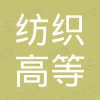 成都纺织高等专科学校工会委员会