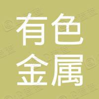 河南省有色金属地矿局