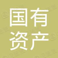 平江县国有资产管理局