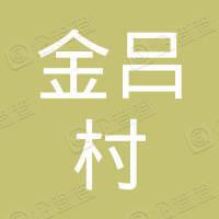 嘉定区华亭镇金吕村民委员会