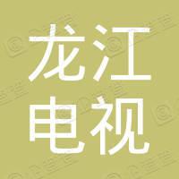 龙江电视台
