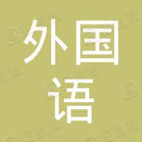 海南外国语职业学院工会委员会