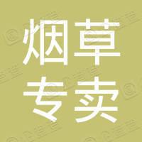 安徽烟草专卖局