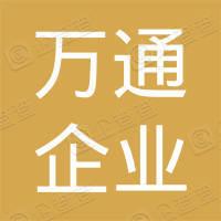 广西万通企业发展公司