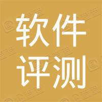 中国软件评测中心
