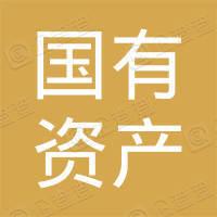 贵州省国有资产监督管理委员会