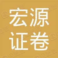 宏源证卷股份有限公司