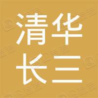 浙江清华长三角研究院工会