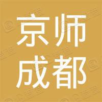 北京京师(成都)律师事务所工会委员会