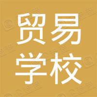 四川省贸易学校教育工会