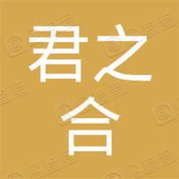 重庆君之合律师事务所工会