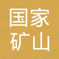 贵州煤矿安全监察局