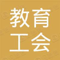 中国教育工会湖南大众传媒职业技术学院委员会