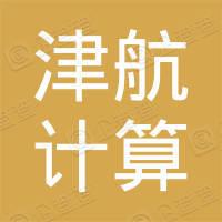 天津津航计算技术研究所