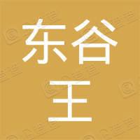 博兴县博兴镇东谷王村民委员会