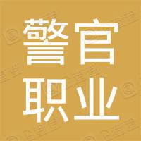 天津公安警官职业学院工会