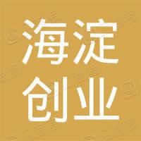 中关村科技园区海淀创业服务中心